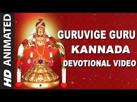 Dr Rajkumar ► Guruvige Guru | Lord Ayyappa Swamy Animated Video Song | Kannada Devotional Songs