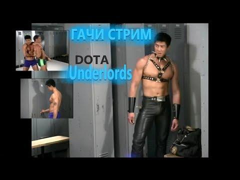 DOTA Underlods - Слушаем гачи ремиксы (Gachi Version)