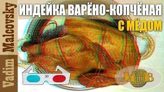 3D stereo red-cyan Рецепт Индейка варёно-копчёная в медовом маринаде. Мальковский Вадим