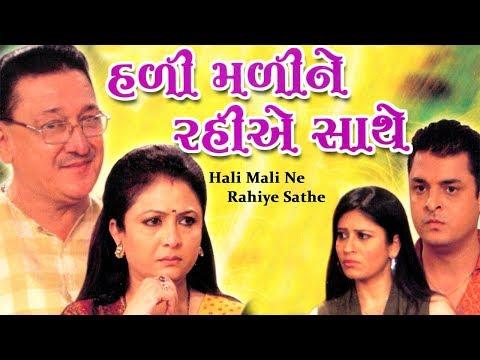 Hali Mali Ne Rahiye Sathe - Superhit Gujarati Family Natak - Amit Soni, Manisha Vora