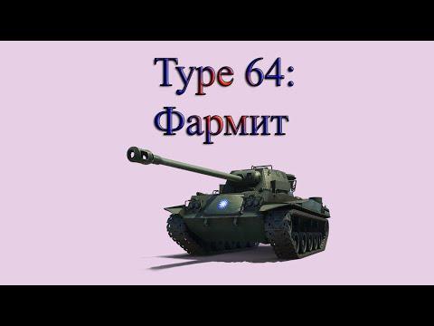 Как играть на Type 64 - Гайд
