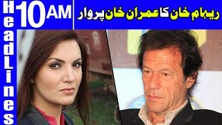 Reham Khan Targets Imran Khan On Indian Channel - Headlines 10 AM - 17 June 2018 - Dunya News
