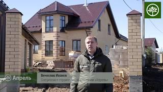 Строительство дома из газобетона | Строительство домов Пермь | СК Апрель