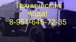 видео доставка технической воды