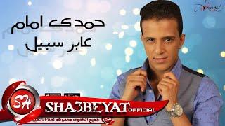 حمدى امام  - اغنية  عابر سبيل -  Hamdy Emam Aber Sabel