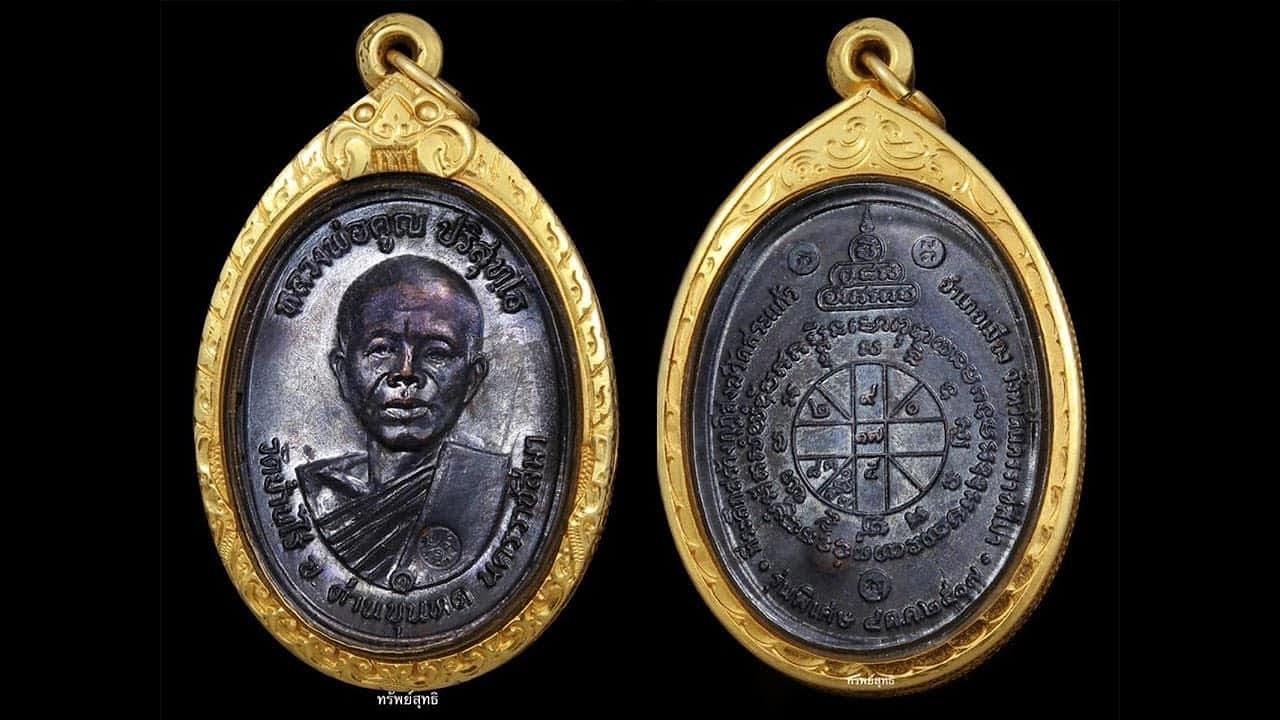เหรียญหลวงพ่อคูณ ปี 2517 สร้างกุฏิสงฆ์วัดสระแก้ว (บล็อค 5 แตก)