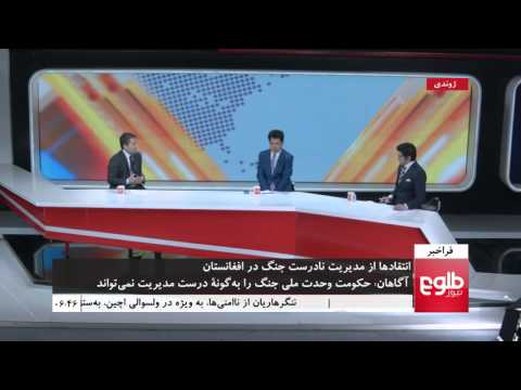 FARAKHABAR: Solutions To Ending The War Discussed