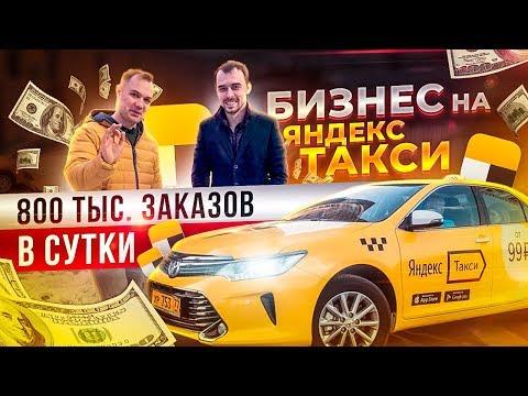 ★Бизнес на Яндекс Такси. Как заработать в такси. Бизнес идеи. Про бизнес 2019