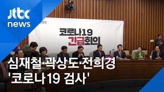 국회 본회의 연기…심재철·곽상도·전희경 '코로나19 검사' / JTBC News
