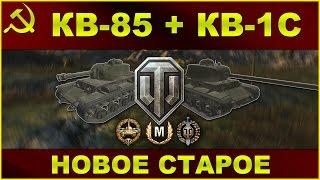 Разделение КВ-1С: первый взгляд на новый КВ-85 и новый старый КВ-1С / WOT: World of Tanks(В патче 0.9.3 разработчики World of Tanks планируют разделить советский тяжёлый танк VI уровня КВ-1С на два танка..., 2014-09-13T10:18:17.000Z)