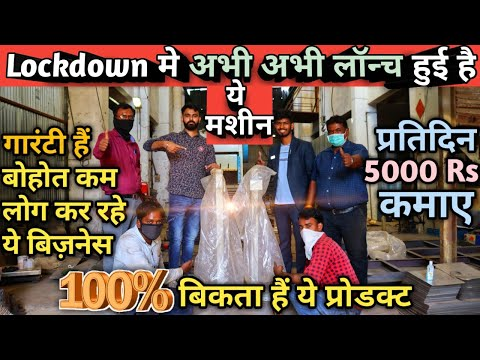 दिन के 5000 RS की कमाई 🔥Guaranteed✔️| New Business Ideas 2020 | Small Business Ideas| Startup Ideas