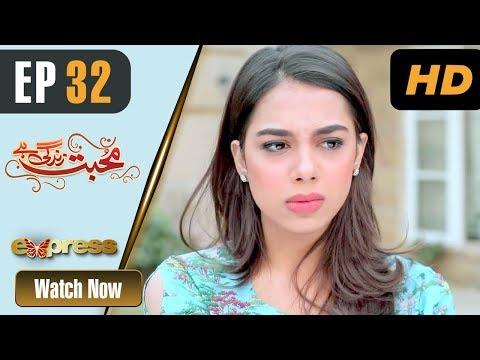 Mohabbat Zindagi Hai - Episode 32 - Express Entertainment Dramas