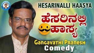 Pranesh Comedy - HESARINALLI HAASYA | Live Show 57 | OFFICIAL Pranesh Beechi