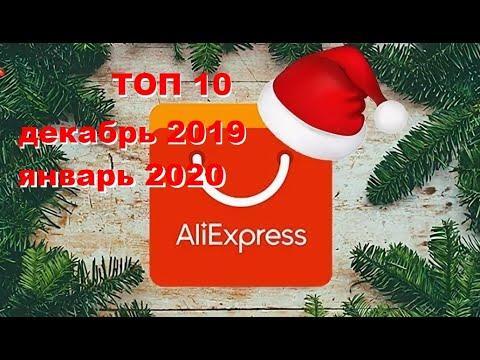 TOP 10 products Aliexpress January 2020. The best! ТОП 10 товаров Алиекспресс январь 2020. Лучшее !