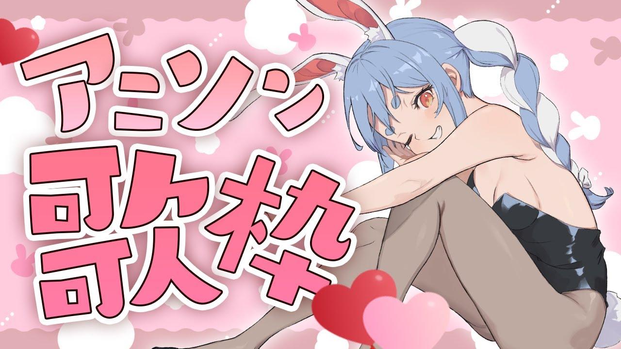 [Song frame]Anison will sing!  Singing Anime songs Peko![Hololive / Pekora Usada]