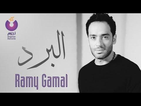 Ramy Gamal - El Bard (Music Video) / فيديو كليب رامي جمال - البرد