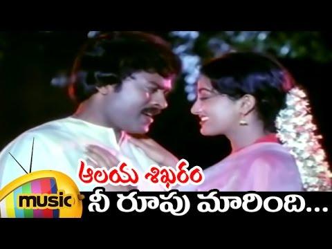 Chiranjeevi Telugu Hits  Aalaya Sikharam Telugu Movie  Nee Roopu Marindi  Song  Sumalatha