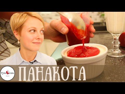 ВАУ! ★ПАНАКОТА★ без сахара и молока | рецепт рукавички