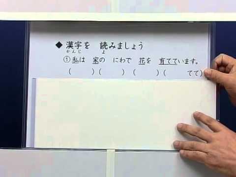 Japanese Language Lesson (N4) Part01