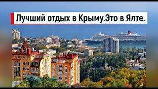 Что происходит в Ялте? Цены, набережная, туристы. Крым 2017. Юбк.Ялта сегодня.