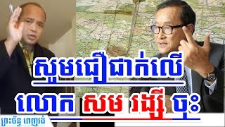 Khmer News Today | Please Trust and Believe On Mr. Sam Rainsy | Cambodia News Today | Khmer News