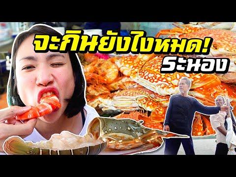 ระนอง- ขึ้นแพปลา ซีฟู๊ดเป็นกอง จะกินยังไงหมด!