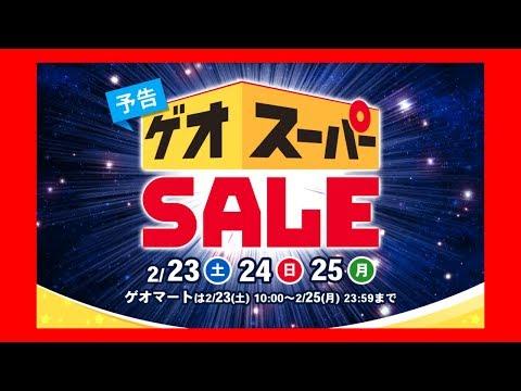 [語り] GEO(ゲオ) スーパーセール [2019年2月23日(土)-2月25日(月)]