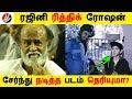 ரஜினி ரித்திக் ரோஷன் சேர்ந்து நடித்த படம் தெரியுமா?  Tamil Cinema  Kollywood News