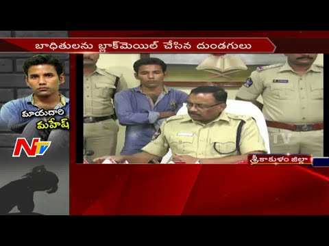 Police Arrests Blue Film Hero, Trapping Married Women || Srikakulam || NTV