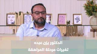 د. يزن عبده - تغيرات مرحلة المراهقة