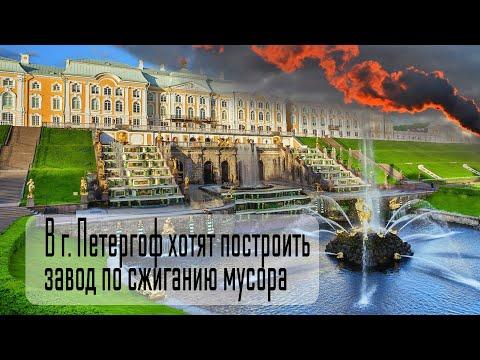 В г. Петергоф хотят построить мусоросжигательный завод. К чему приведет мусорная реформа?