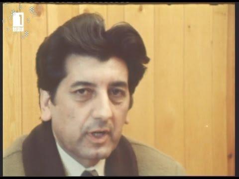 БЛАГОПОЛУЧЕН СЛУЧАЙ (1988) (документален филм, реж. Васил Живков)