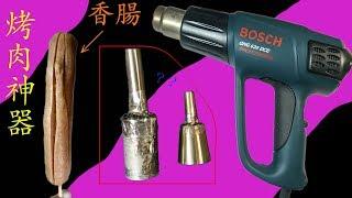 新買熱風槍測試 BOSCH GHG 630 DCE Hot Air Gun test