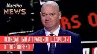 Инаугурация Зеленского и невиданный аттракцион щедрости от Порошенко