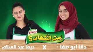 الحلقة الثالثة والعشرون - دانا أبو صفا وديما عبد السلام - الحلقة الثالثة والعشرون 23