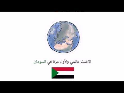 Startup Weekend Khartoum || استارت اب ويكند خرطوم