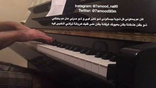 Nancy Ajram - 3am Bet3alla2 Feek Piano Cover / نانسي عجرم عم بتعلق فيك