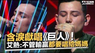 含淚獻唱《巨人》!艾熱:不管輸贏都要唱給媽媽|《中國新說唱》|NOWnews今日新聞