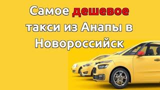 где заказать такси Анапа Новороссийск по дешевой цене?