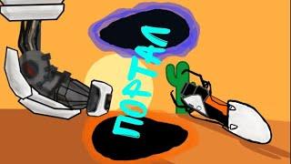 портал в рисуем мультфильмы 2