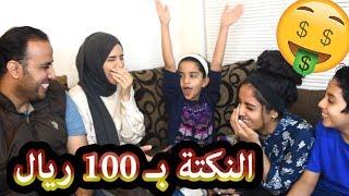 تحدي الضحك 😂 واللي يضحك يخسر 100 ريال 😱💔!!