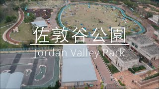 Publication Date: 2020-05-27 | Video Title: Jordan Valley 佐敦谷 航拍