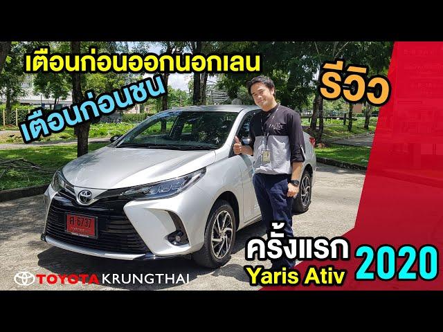 (รีวิว) Ativ 2020 เตือนก่อนชนได้จริง!! น่าใช้มาก โตโยต้า กรุงไทย