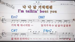 위성/이달의소녀노래방, 통기타 , 코드 큰악보,  가라…