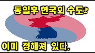 통일후 수도자리는 이미 정해져 있다. (The capital of unified Korea is fixed by Huh Kyung young)