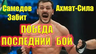 "Zabit Samedov -VS- Евгений Орлов ПОСЛЕДНИЙ БОЙ  Шоу ""Ахмат"