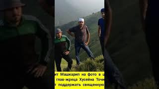 Сын главного жреца Баталхаджинцев Тачиева Хусейна,
