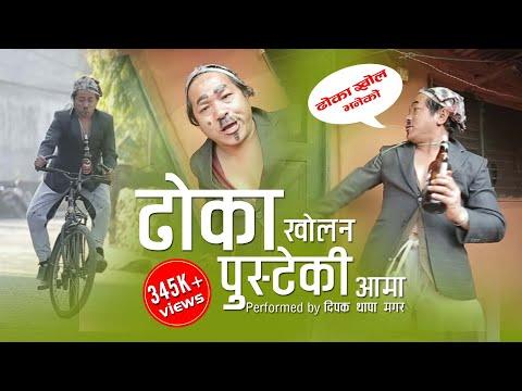 Dhoka khola na | Comedian Dipak Thapa | Cover|  || Nepali Comedy Video