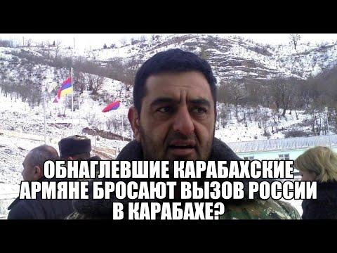 Обнаглевшие карабахские армяне бросают вызов России в Карабахе?- Это вам не Армавир, только суньтесь