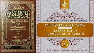 «Аль-Мухтар лиль-фатуа» - Ханафитский фикх. 145. Наказание за воровство и разбой | Azan.ru